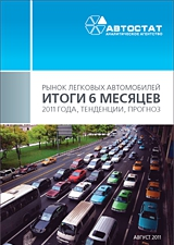 Passenger car market. Results of 6 months of 2011. Trends and prospects.