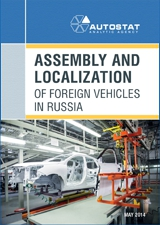 Assembly and localization of foreign vehicles in Russia