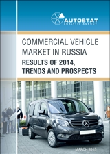 Commercial Vehicle Market in Russia. Results of 2014, Trends and Prospects