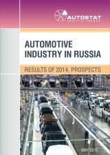 Automotive Industry In Russia. Results Of 2014, Prospects.