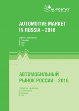 Automotive market in Russia - 2016