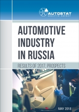 Automotive industry in Russia. Results of 2017, prospects