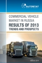 Commercial Vehicle Market in Russia. Results of 2013, Trends and Prospects