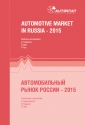 Automotive  market in Russia - 2015