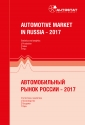Automotive market in Russia-2017
