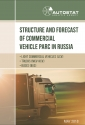Structure and forecast of commercial vehicle parc in Russia