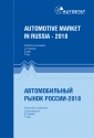 Automotive market in Russia-2018