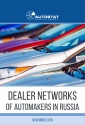 Dealer networks of automakers in Russia