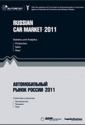 Automotive market of Russia - 2011