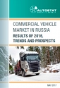 Commercial Vehicle Market in Russia. Results of 2016, Trends and Prospects
