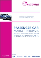 Market of passenger cars in Russia – Totals of 6 months of 2009, tendencies and forecasts
