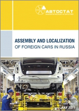 Assembly and Localization of Foreign Cars in Russia - 2011