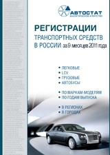 Registration of vehicles in Russia during 9 months of 2011