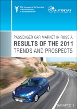Passenger car market. Results of 2011. Trends and prospects