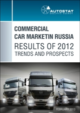 Commercial car market in Russia. Results of 2012, trends and prospects