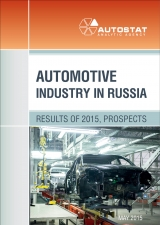 Automotive Industry In Russia. Results Of 2015, Prospects