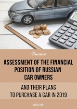 Assessment of the financial position of Russian car owners and their plans to purchase a car in 2019
