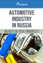 Automotive Industry In Russia. Results Of 2018, Prospects