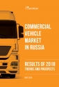 Commercial Vehicle Market in Russia. Results of 2018, Trends and Prospects