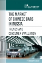 The market of Сhinese cars in Russia.Trends and consumer evaluation