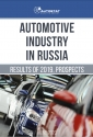 Automotive Industry In Russia. Results of 2019. Prospects