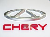 Chery entered the AEB Automobile Manufacturers Committee