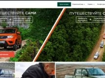 UAZ opens an online car showroom