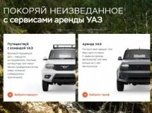 UAZ launches a car rental service